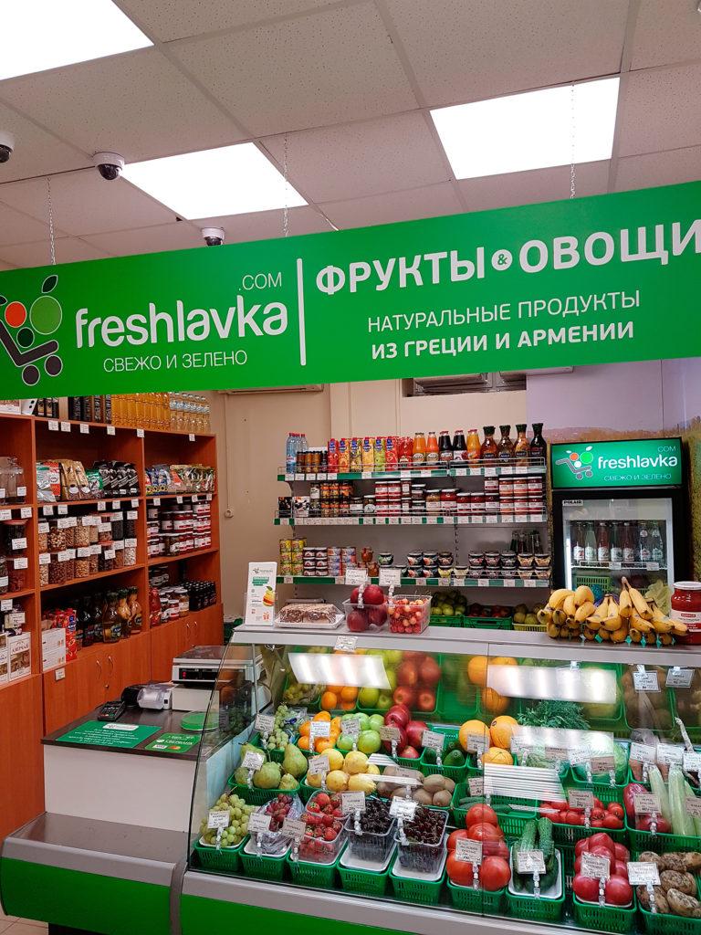Магазин Freshlavka.com